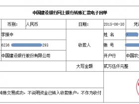 2015.06.30 杭州点石股指期货配资客户出金图随机展示