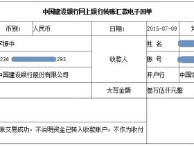 2015.07.09杭州点石股指期货配资客户出金图随机展示
