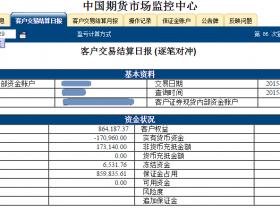 2015.07.30杭州点石股指期货配资客户保证金监控中心随机展示