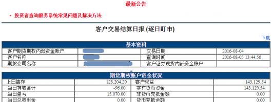 2016.08.04杭州点石股指期货配资客户保证金监控中心随机展示