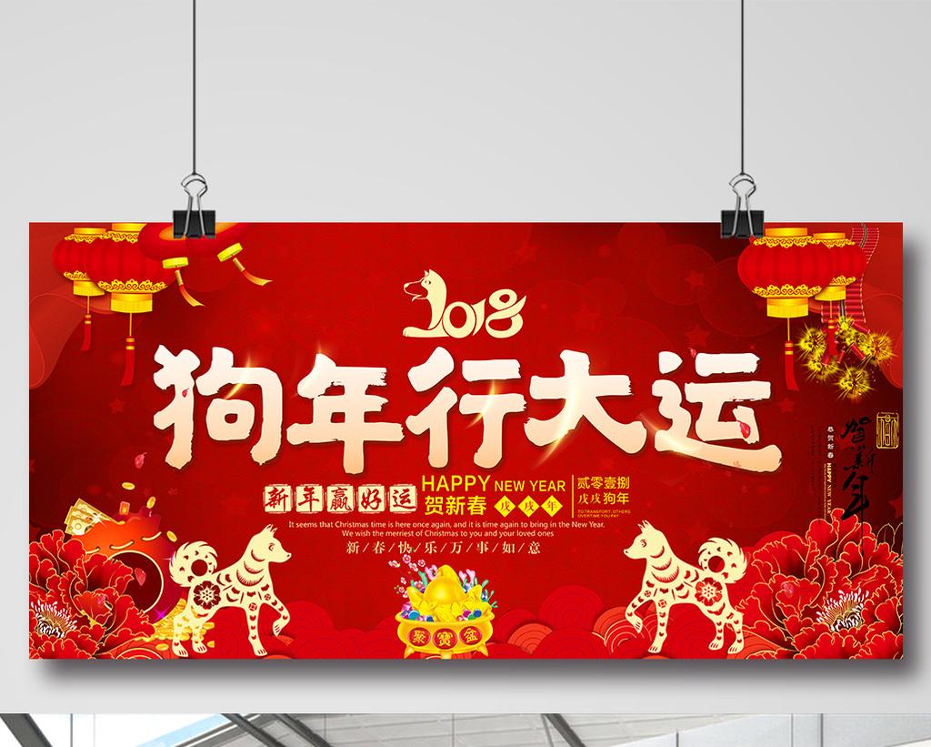 2018年开门大吉,祝点石的投资朋友狗年旺旺旺,新年行大运!