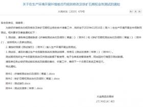 大商所:于周六开展纤维板合约规则修改技术测试工作</a>
