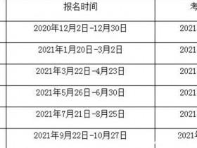 2021年1月16日期货从业资格考试报名时间</a>